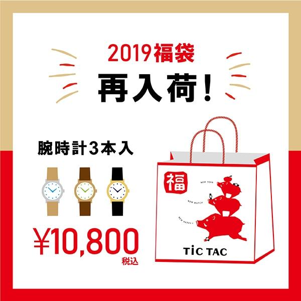 TiCTAC腕時計福袋2015