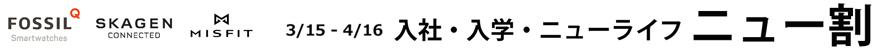入社・入学・ニューライフ ニュー割