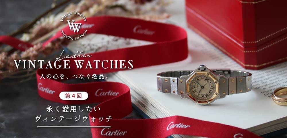 人気のビンテージウォッチを永く愛用するために(vintage watch)