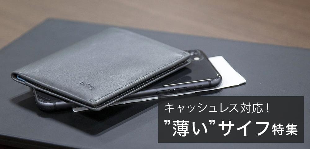 キャッシュレス ミニマル 薄い 財布