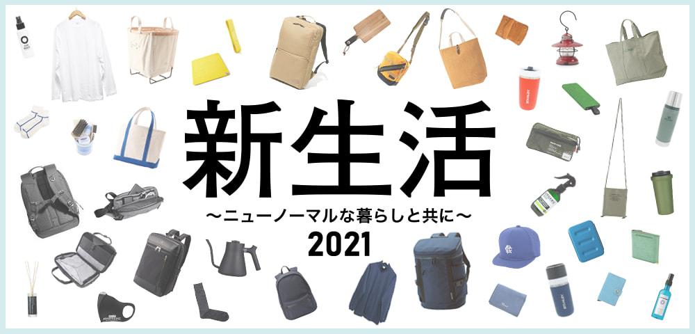 新生活 2021 ニューノーマル 新生活様式 メンズ