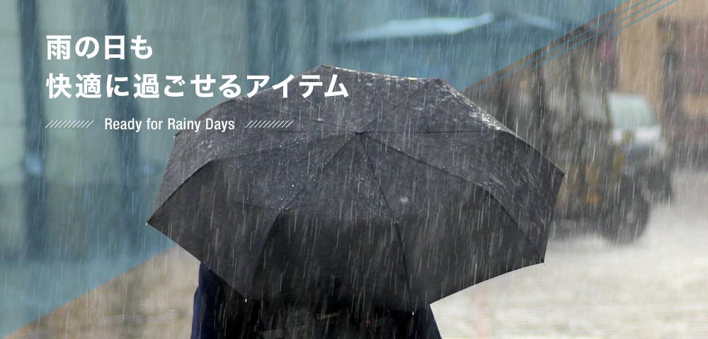 Rainy 雨の日アイテム 梅雨