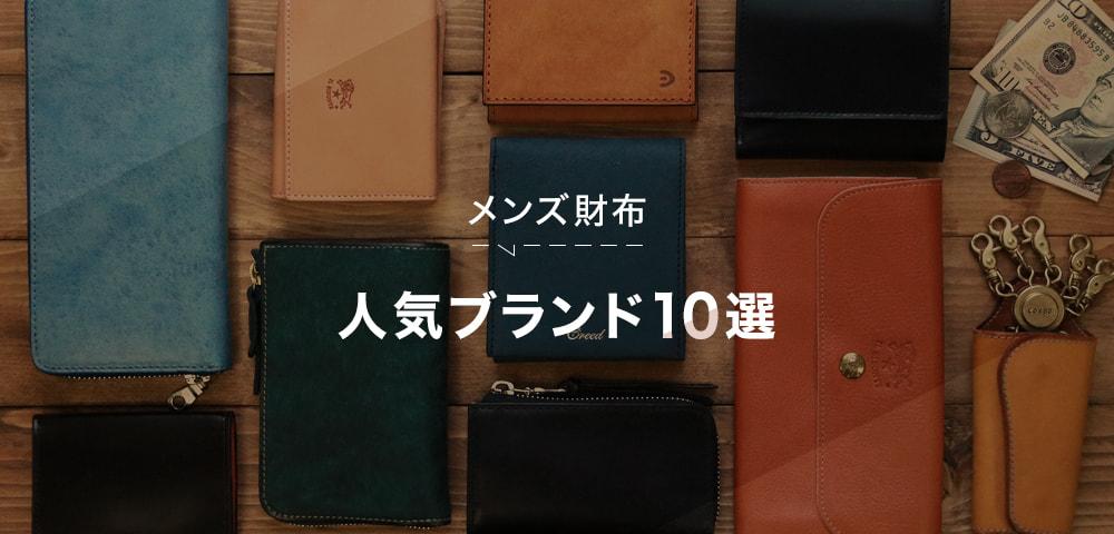 財布 メンズ 革