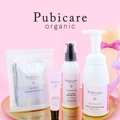 デリケートゾーン専門美容サロンから生まれたオーガニックスキンケアブランド『Pubicare』