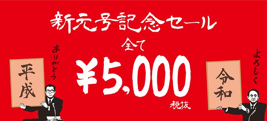 5000円SALE