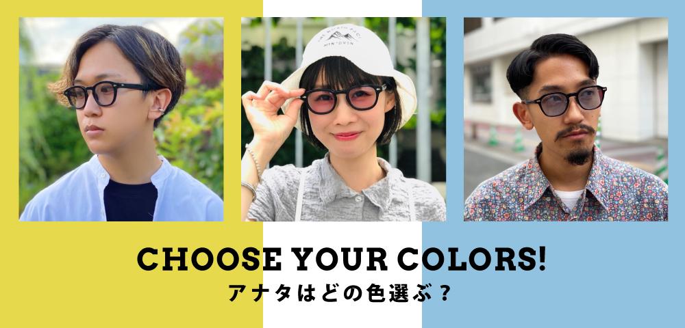 """自分らしく色で楽しもう。""""カラーレンズ"""" でメガネをカスタム。"""