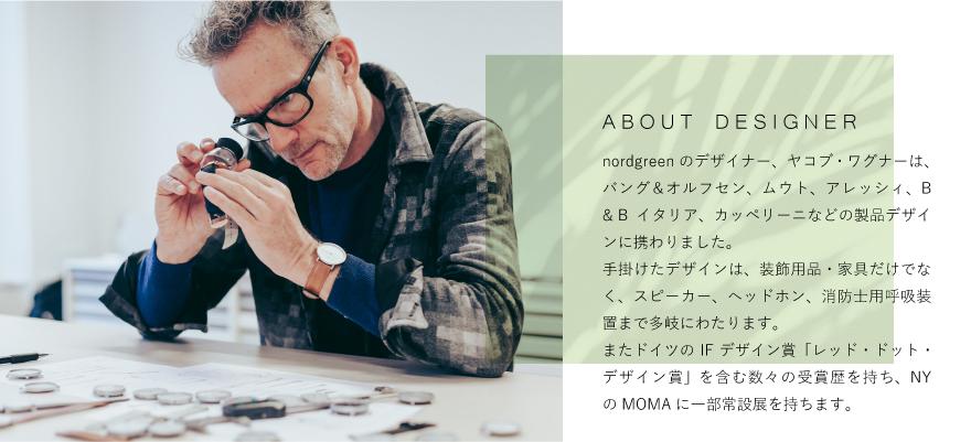 nordgreen ノードグリーン デザイナーについて
