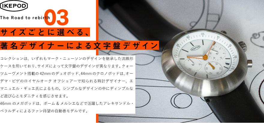 IKEPOD 著名デザイナーによる文字盤デザイン