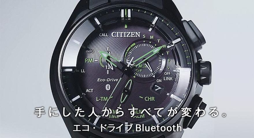 シチズン Bluetooth