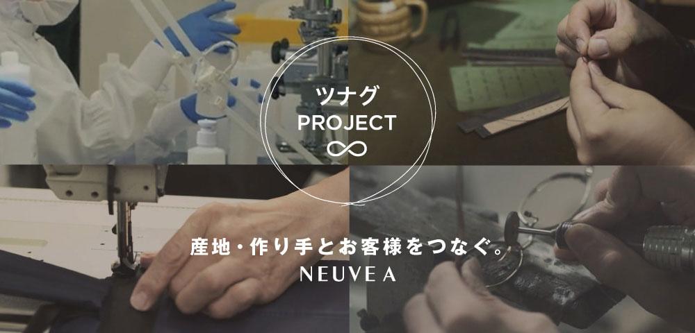 産地、作り手を応援!「ツナグ・プロジェクト」